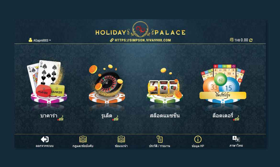 holiday palace pc